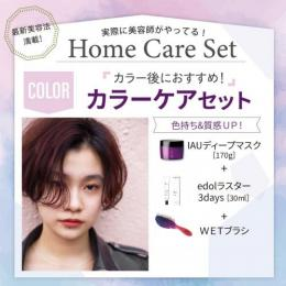 【Home Care Set】 カラーケアセット
