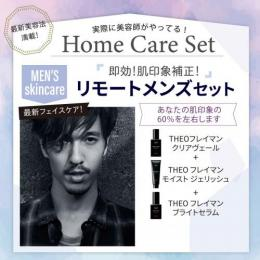 【Home Care Set】 リモートメンズセット