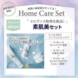 【Home Care Set】 素肌美セット